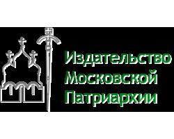 Издательство Московской Патриархии